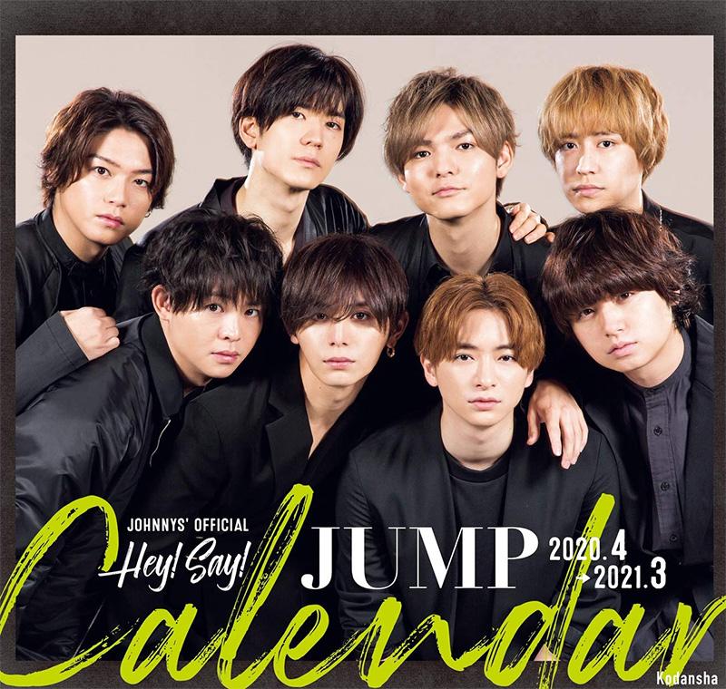 キン プリ カレンダー 2020