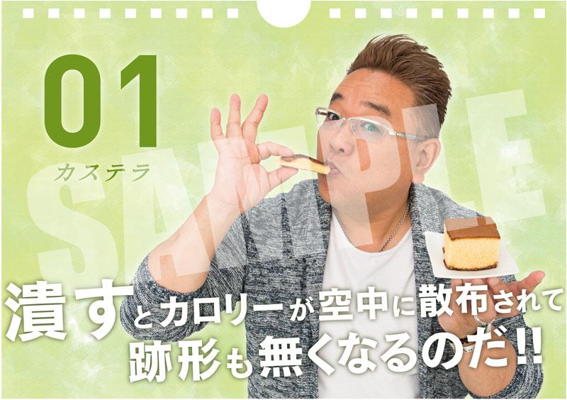伊達みきお カレンダー