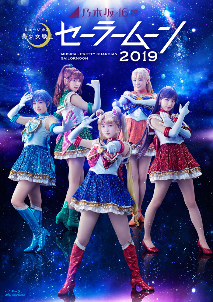 乃木坂46版ミュージカル「美少女戦士セーラームーン」 2019 Blu-ray&DVD 2020年4月11日発売