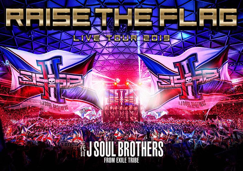 三代目 j soul brothers ライブ dvd
