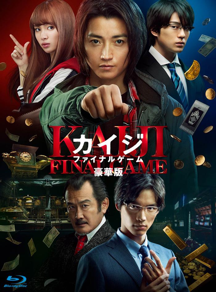 映画『カイジ ファイナルゲーム』Blu-ray&DVD 2020年7月15日発売 邦画