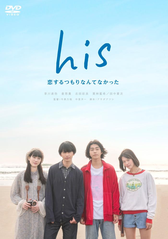 映画『his』Blu-ray&DVD/ドラマ『his ~恋するつもりなんてなかった~』DVD  2020年8月5日同時発売【先着特典】L版ブロマイド(3枚セット)付き|国内TV