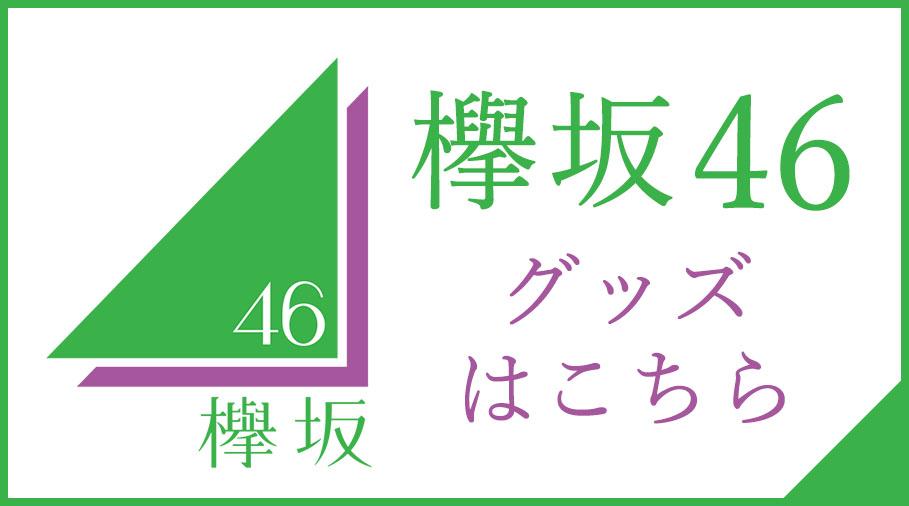 欅坂46 グッズはこちら