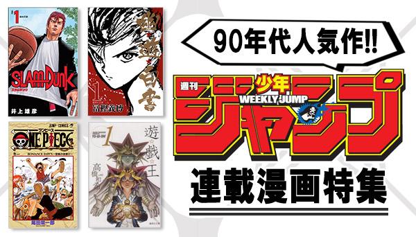 少年ジャンプ 90年代漫画特集|コミック