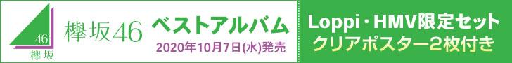 欅坂46 ベストアルバム