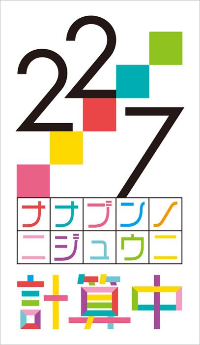 特典つき】『22/7 計算中』Blu-ray発売中|アニメ