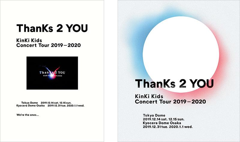 コンサート 2020 kids kinki