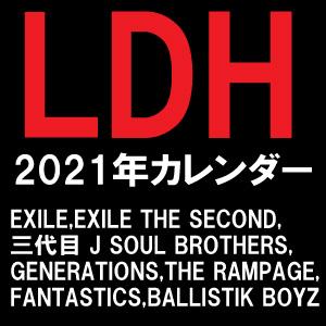 ライブ 2021 ldh