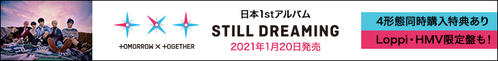 TOMORROW X TOGETHER 日本1stアルバム『STILL DREAMING』