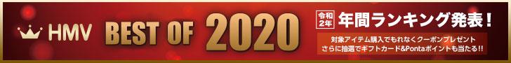 HMV BEST OF 2020キャンペーン