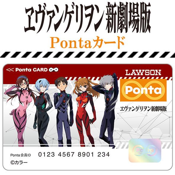 カード ポンタ