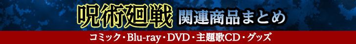 呪術廻戦 コミック・Blu-ray・DVD・主題歌CD・グッズ