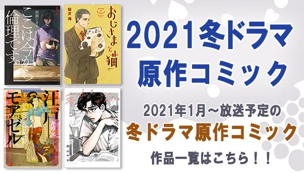 2021年冬ドラマ原作コミックまとめ|コミック