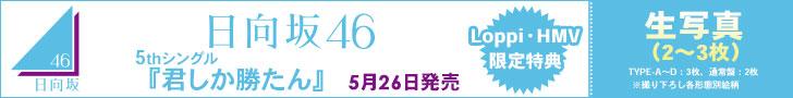 日向坂46 5thシングル 君しか勝たん