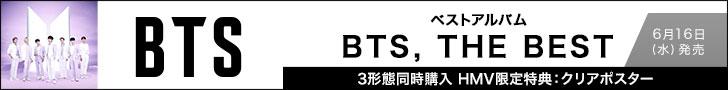 BTS ベストアルバム『BTS, THE BEST』6月16日リリース!3形態同時購入 HMV限定特典はクリアポスター!