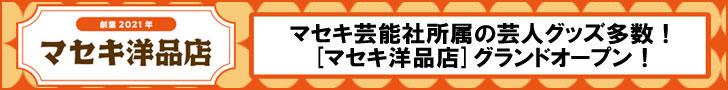 マセキ芸能社所属の芸人グッズ多数![マセキ洋品店]グランドオープン!