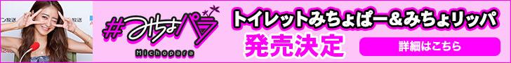 みちょぱのラジオ番組から「開運」!?「快ウン」!?グッズが爆誕!!
