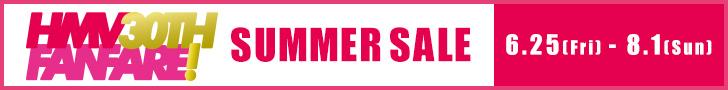 【HMV30周年ファンファーレ】SUMMER SALE