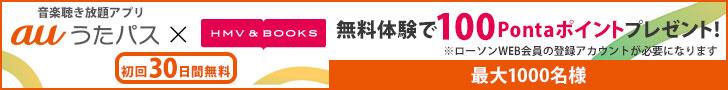 音楽聴き放題アプリ「auうたパス」ご入会キャンペーン!1,000名様に100Pontaポイントプレゼント