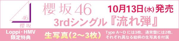 櫻坂46 3rdシングル 流れ弾