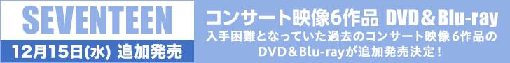 SEVENTEEN 入手困難となっていたコンサート映像6作品のDVD&Blu-rayが12月15日(水)追加発売決定!