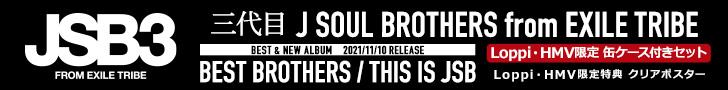三代目 J SOUL BROTHERS ベストアルバム & ニューアルバム