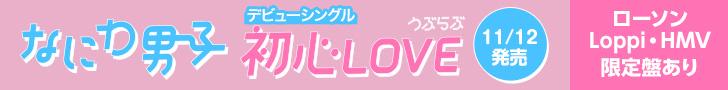 なにわ男子 デビューシングル 『初心LOVE(うぶらぶ)』