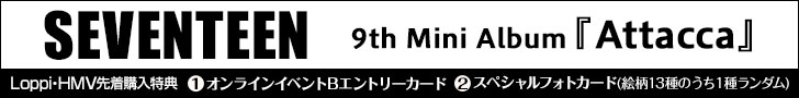 SEVENTEEN 9th Mini Album 『Attacca』リリース決定!《Loppi・HMV限定特典 オンラインイベントBエントリーカード付き》