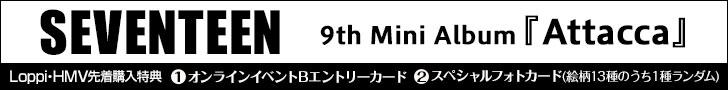 SEVENTEEN 9th Mini Album 『Attacca』リリース決定