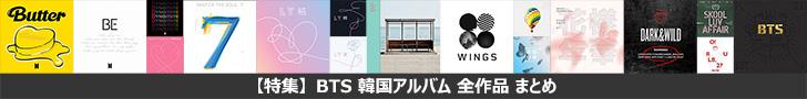 【特集】BTS 韓国アルバム 全作品 まとめ
