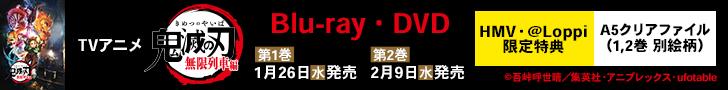 テレビアニメ「鬼滅の刃」無限列車編 ブルーレイ&DVD