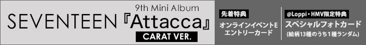 SEVENTEEN 9th Mini Album 『Attacca』 CARAT VER. 発売決定!《@Loppi・HMV限定特典あり》