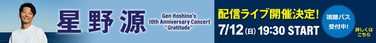 """星野源 『Gen Hoshino's 10th Anniversary Concert""""Gratitude""""』"""