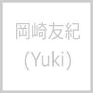 岡崎友紀(Yuki)