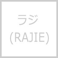 ラジ (RAJIE)