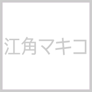 江角マキコ