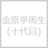 金原亭馬生 (10代目)