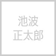 池波正太郎