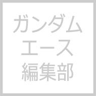 ガンダムエース(GUNDAM A)編集部
