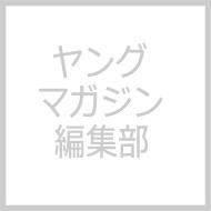 ヤングマガジン編集部