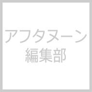 アフタヌーン編集部