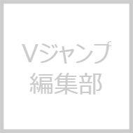 Vジャンプ編集部
