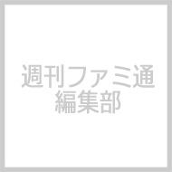 週刊ファミ通編集部