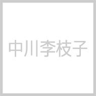 中川李枝子