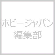 ホビージャパン(Hobby JAPAN)編集部