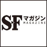 SFマガジン編集部