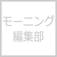 モーニング編集部
