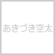 Akizukisorata
