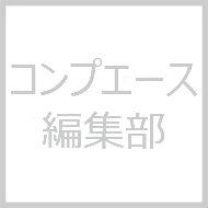 コンプエース編集部