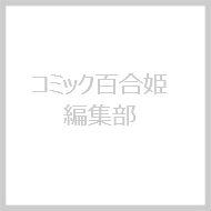 コミック百合姫編集部